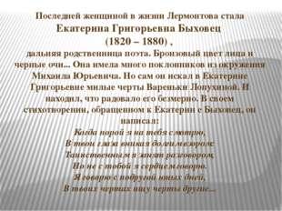 Последней женщиной в жизни Лермонтова стала Екатерина Григорьевна Быховец (18