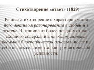 Стихотворение «ответ» (1829) Раннее стихотворение с характерным для него моти