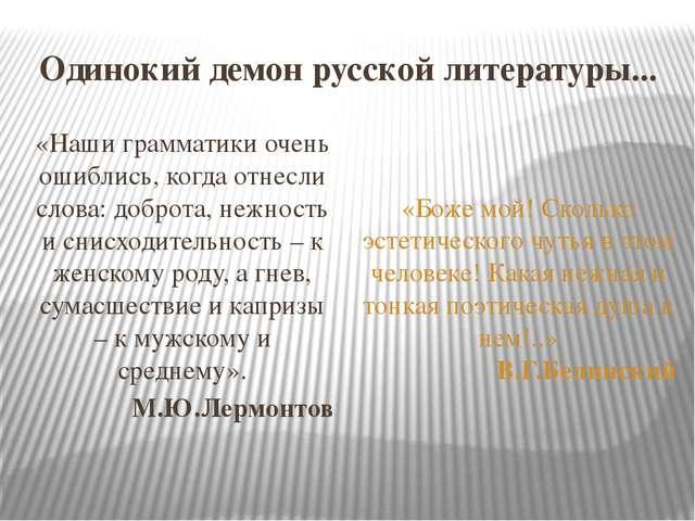 Одинокий демон русской литературы... «Наши грамматики очень ошиблись, когда...