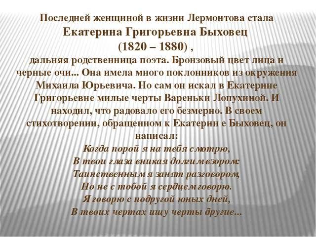 Последней женщиной в жизни Лермонтова стала Екатерина Григорьевна Быховец (18...
