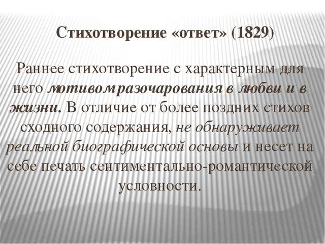 Стихотворение «ответ» (1829) Раннее стихотворение с характерным для него моти...