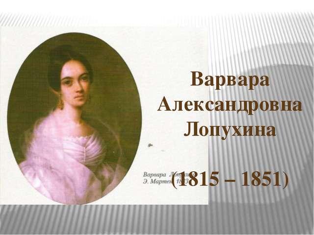 Варвара Александровна Лопухина (1815 – 1851)