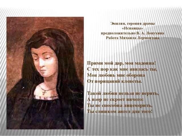 Эмилия, героиня драмы «Испанцы» предположительно В. А. Лопухина Работа Михаил...