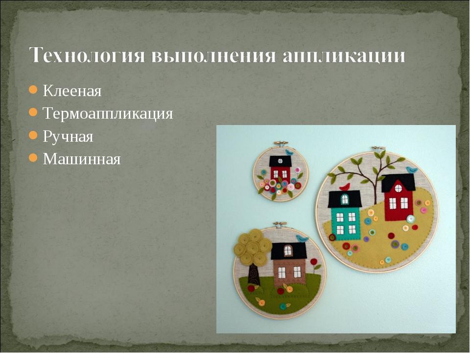 Клееная Термоаппликация Ручная Машинная