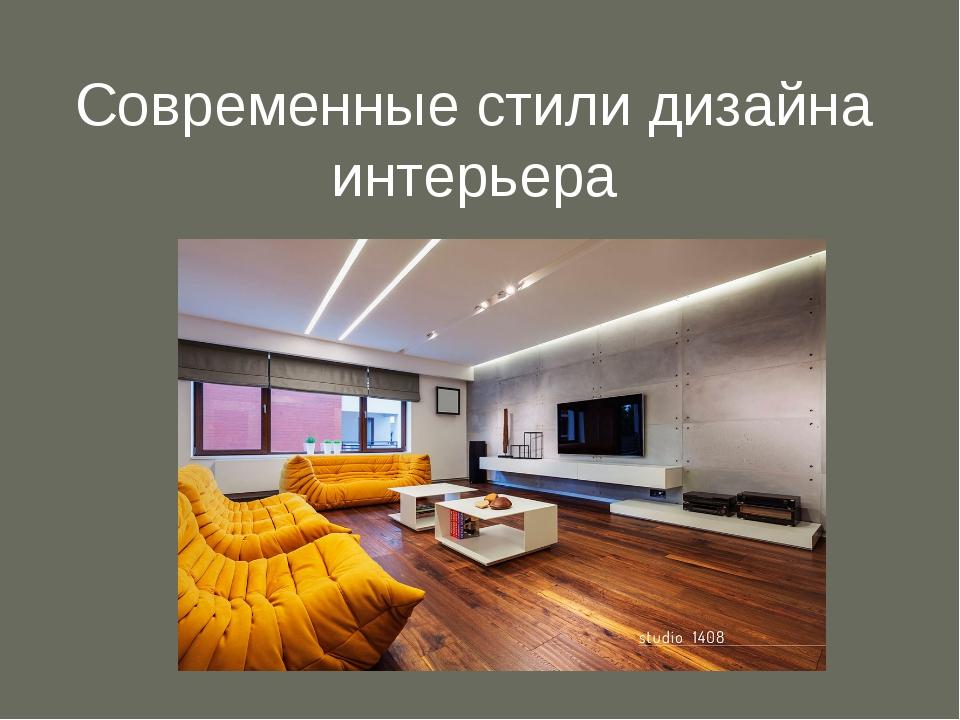 Дизайн стили для презентаций