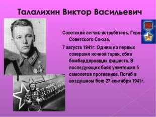 Советский летчик-истребитель, Герой Советского Союза. 7 августа 1941г. Одним