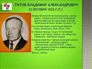 Ветеран Великой Отечественной войны, стрелок-радист, старший сержант 5-ой Гва