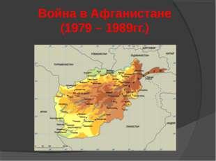 Война в Афганистане (1979 – 1989гг.)