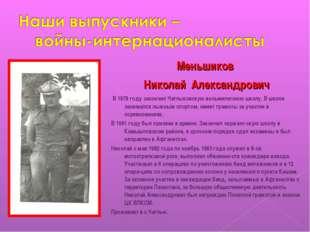 Меньшиков Николай Александрович В 1978 году закончил Чатлыковскую восьмилетню