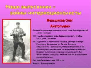 Меньшиков Олег Анатольевич Окончил Чатлыковскую среднюю школу, затем Красноуф