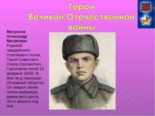 Монумент Родина – Мать Матросов Александр Матвеевич Рядовой гвардейского стр