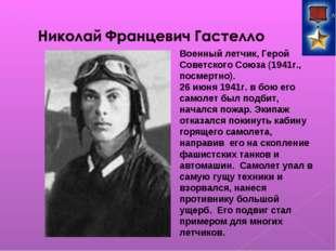 Военный летчик, Герой Советского Союза (1941г., посмертно). 26 июня 1941г. в