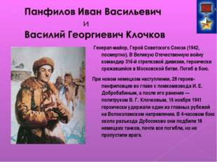 Генерал-майор, Герой Советского Союза (1942, посмертно). В Великую Отечестве