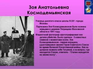 Ученица десятого класса школы N 201 города Москвы. Партизанка Зоя Космодемьян