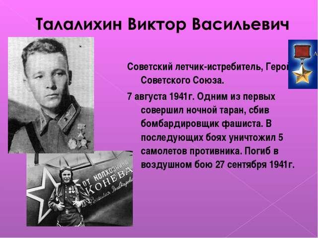 Советский летчик-истребитель, Герой Советского Союза. 7 августа 1941г. Одним...