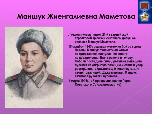 Лучшей пулеметчицей 21-й гвардейской стрелковой дивизии считалась девушка-каз...