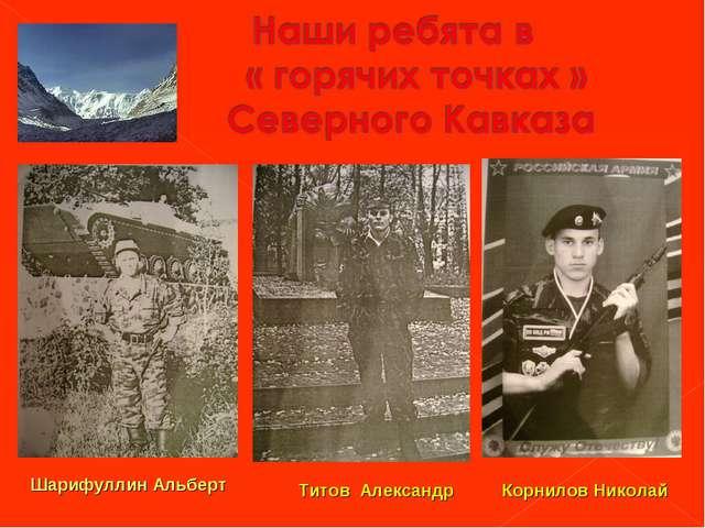 Шарифуллин Альберт Титов Александр Корнилов Николай