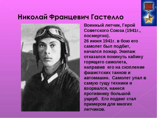Военный летчик, Герой Советского Союза (1941г., посмертно). 26 июня 1941г. в...