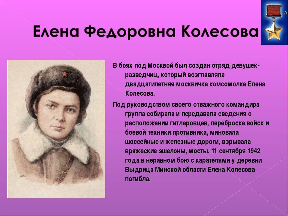 В боях под Москвой был создан отряд девушек-разведчиц, который возглавляла дв...