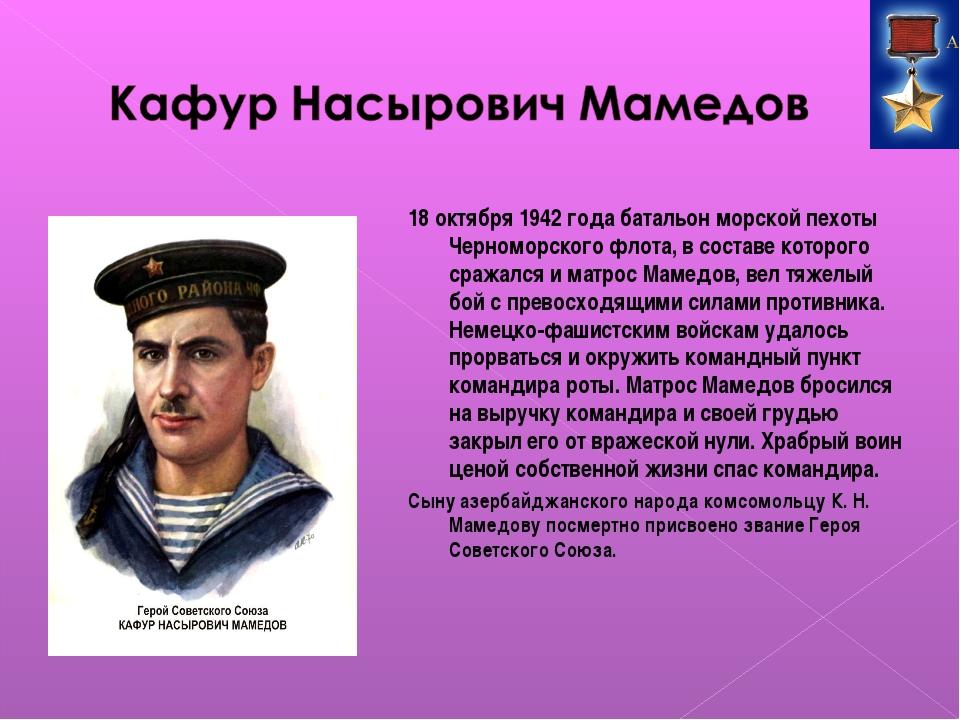 18 октября 1942 года батальон морской пехоты Черноморского флота, в составе к...