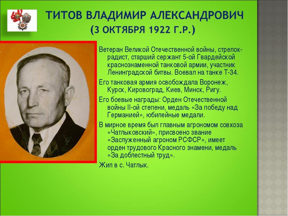 Ветеран Великой Отечественной войны, стрелок-радист, старший сержант 5-ой Гва...
