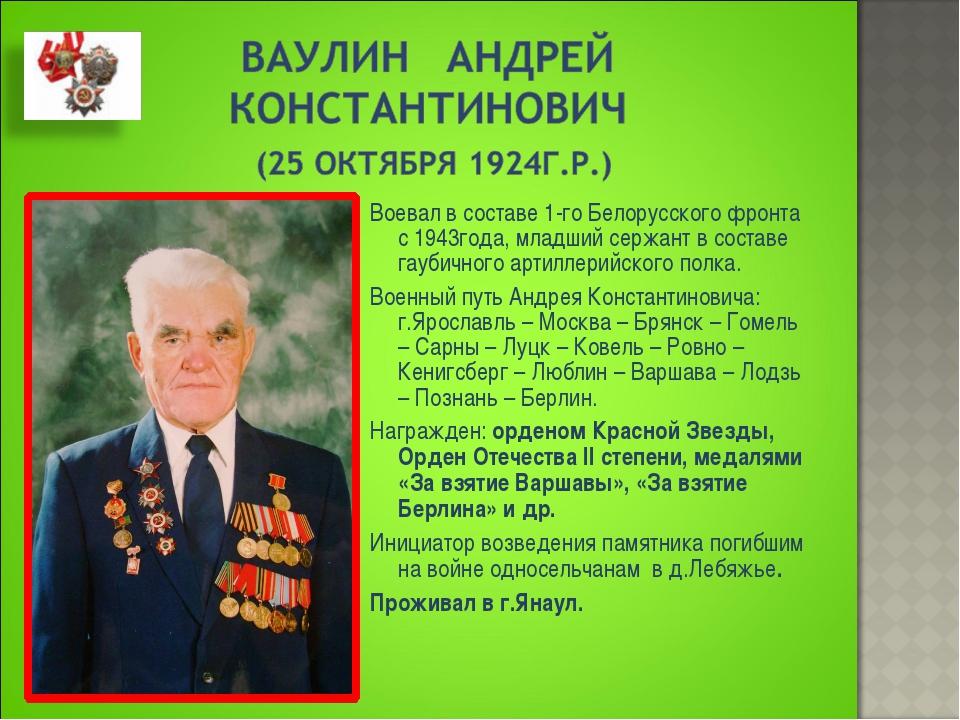 Воевал в составе 1-го Белорусского фронта с 1943года, младший сержант в соста...