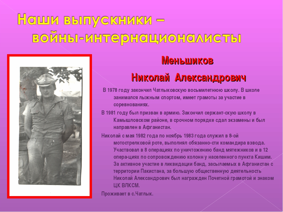 Меньшиков Николай Александрович В 1978 году закончил Чатлыковскую восьмилетню...