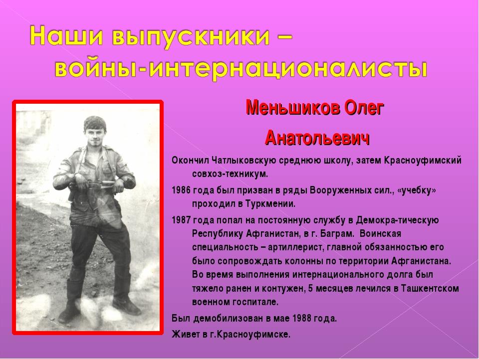 Меньшиков Олег Анатольевич Окончил Чатлыковскую среднюю школу, затем Красноуф...