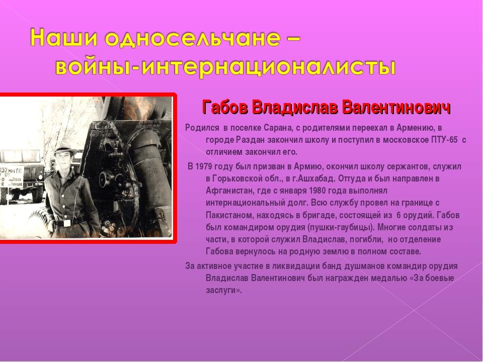 Габов Владислав Валентинович Родился в поселке Сарана, с родителями переехал...