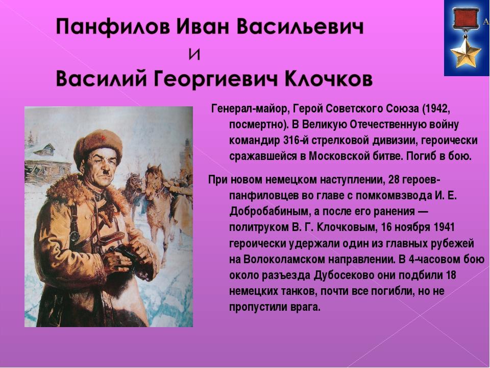 Генерал-майор, Герой Советского Союза (1942, посмертно). В Великую Отечестве...