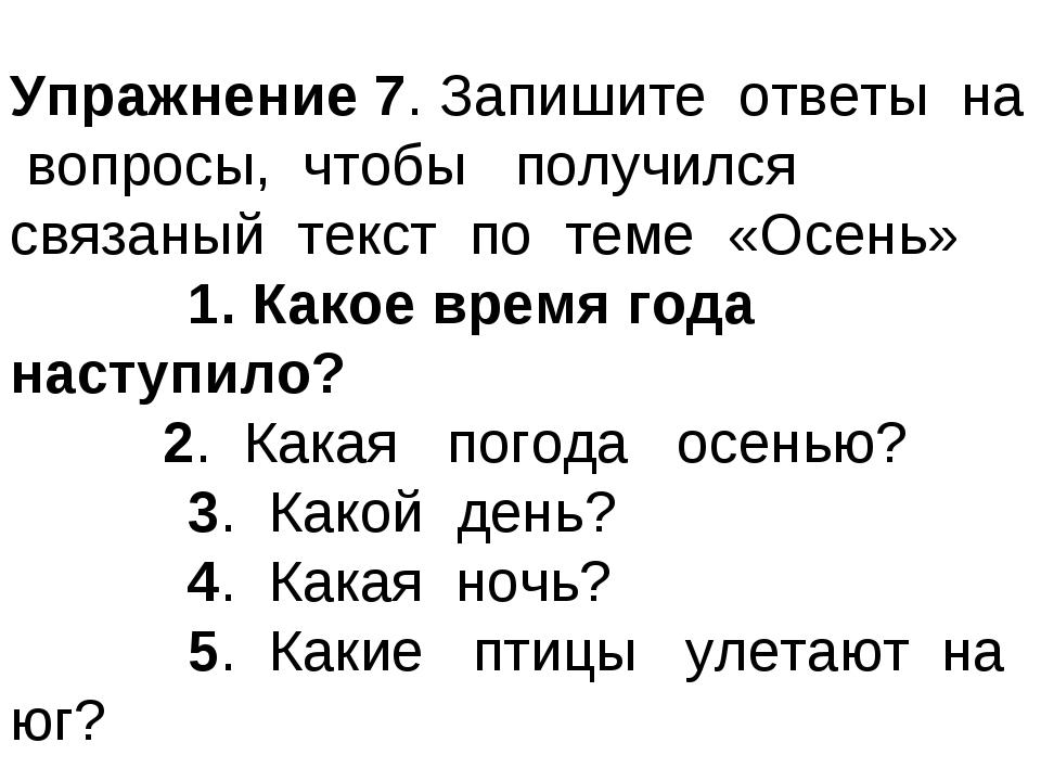 Упражнение 7. Запишите ответы на вопросы, чтобы получился связаный текст по т...