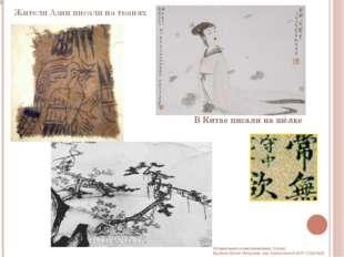 В Китае писали на шёлке История книги и книгопечатания, 3 класс Бурдина Ирина