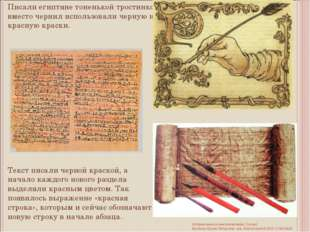 Писали египтяне тоненькой тростинкой, вместо чернил использовали черную и кра