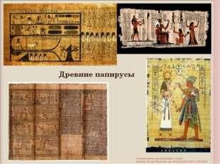 Древние папирусы История книги и книгопечатания, 3 класс Бурдина Ирина Петров