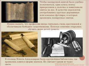 Чтобы папирусной книгой было удобнее пользоваться, один конец ленты прикрепля