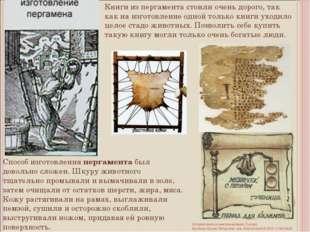 Способ изготовления пергамента был довольно сложен. Шкуру животного тщательно