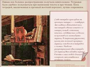 Однако все большее распространение получала книга-кодекс. Тетрадью было удобн