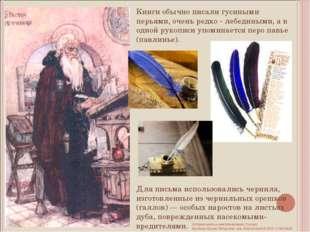 Книги обычно писали гусиными перьями, очень редко - лебедиными, а в одной рук