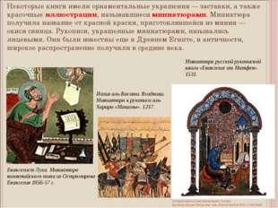 Некоторые книги имели орнаментальные украшения — заставки, а также красочные