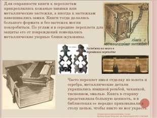 Для сохранности книги к переплетам прикреплялись кожаные завязки или металлич