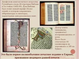 Это было первое полнообъемное печатное издание в Европе, признанное шедевром