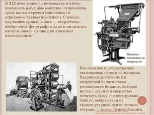 В XIX веке усовершенствовался и набор: появились наборные машины, отливавшие