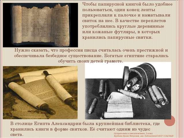 Чтобы папирусной книгой было удобнее пользоваться, один конец ленты прикрепля...
