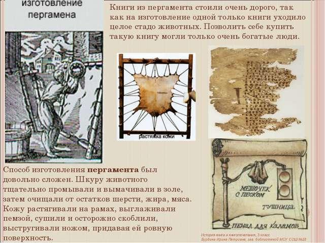 Способ изготовления пергамента был довольно сложен. Шкуру животного тщательно...