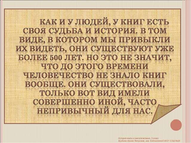 История книги и книгопечатания, 3 класс Бурдина Ирина Петровна, зав. библиоте...