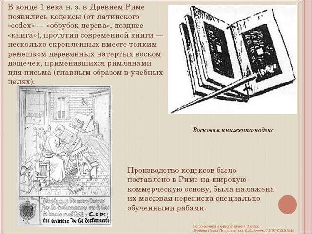 В конце 1 века н. э. в Древнем Риме появились кодексы (от латинского «codex»...