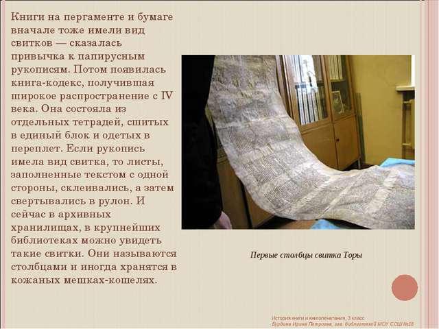 Книги на пергаменте и бумаге вначале тоже имели вид свитков — сказалась привы...