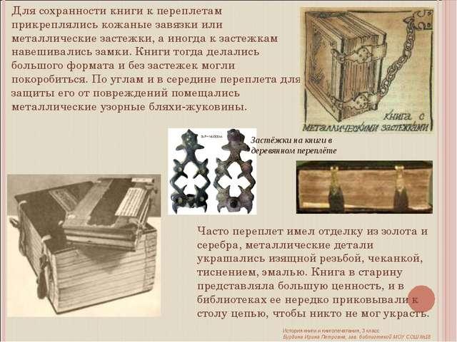 Для сохранности книги к переплетам прикреплялись кожаные завязки или металлич...