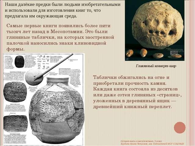 Самые первые книги появились более пяти тысяч лет назад в Месопотамии. Это бы...