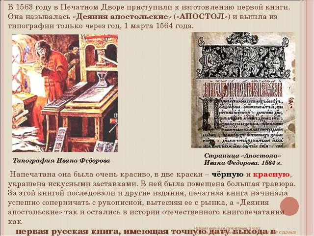 В 1563 году в Печатном Дворе приступили к изготовлению первой книги. Она назы...
